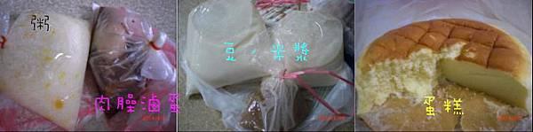 粥肉臊滷蛋豆米漿蛋糕