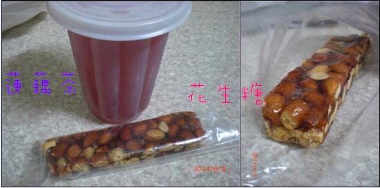 蓮藕茶花生糖
