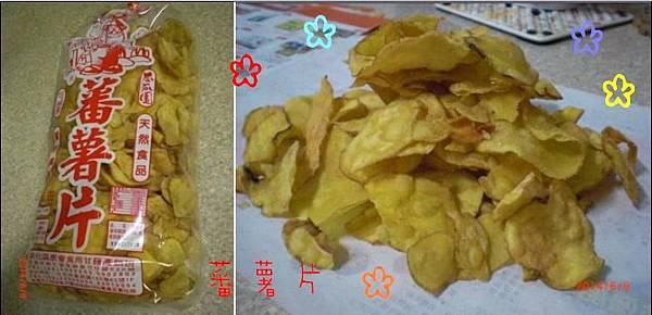 蕃薯片再買一大袋