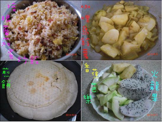 04培根蕃茄蛋炒飯 咖哩馬鈴薯 煎餅 水果