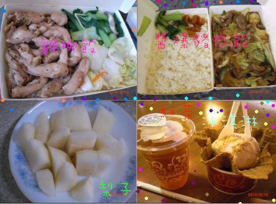 15雞柳飯豬肉飯水梨紅茶冰