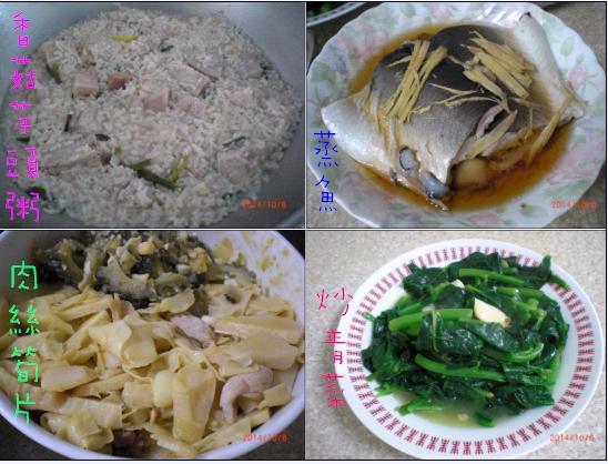 06好吃芋頭粥蒸魚炒菜