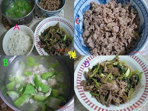 27滷肉臊 飯 沙茶油菜炒牛肉 絲瓜湯