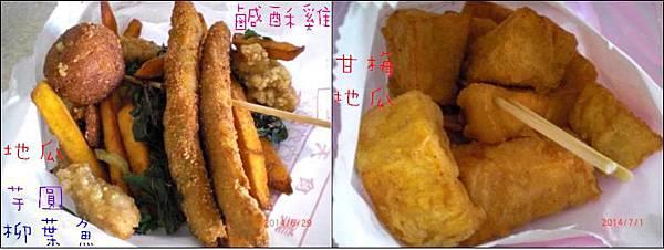 鹹酥雞薯條柳葉魚芋丸 甘梅地瓜