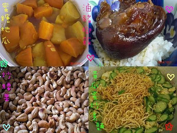 01滷豬腳飯 炒意麵 地瓜甜湯 炒腰果
