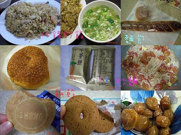 16什錦炒飯麵包餅乾蕃茄蛋炒麵梅子