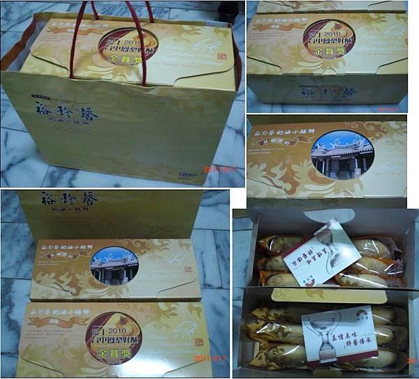裕珍馨 奶油小酥餅 1.JPG
