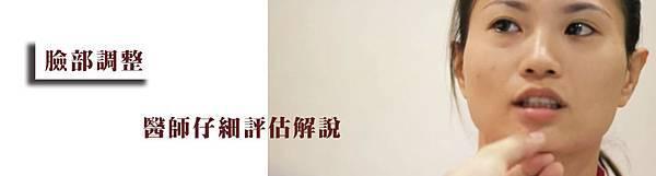 郭菁松削骨-07.jpg