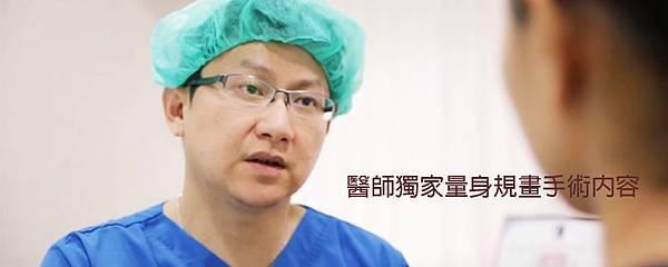 007自體脂肪隆乳豐胸手術推薦醫師郭菁松.jpg