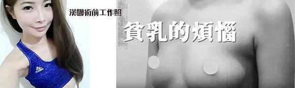 002果凍矽膠隆豐胸乳手術多少錢觸感案例.jpg