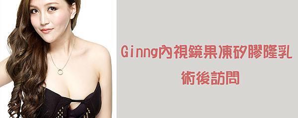 011果凍矽膠隆豐胸乳手術.jpg