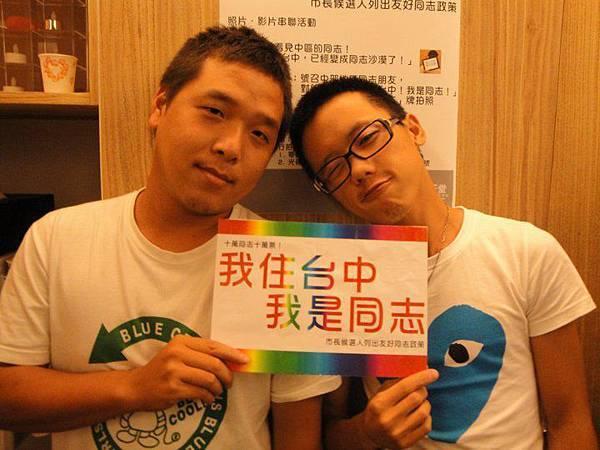 2010 「挺台中同志」相片串聯活動 1