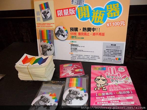 博拉圖之開瓶器義賣@彩虹天堂 20110625