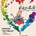 性別影展「酷拉的小花園」@台中小路映畫 20110528~0626