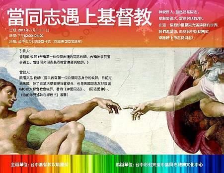 台中以勒同志團契 20110821