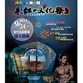 第一屆新竹彩虹文化祭 20110924
