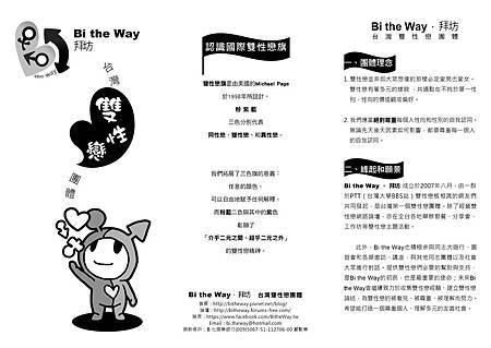 Bi the Way團體簡介暨雙性戀問答(2011版)A