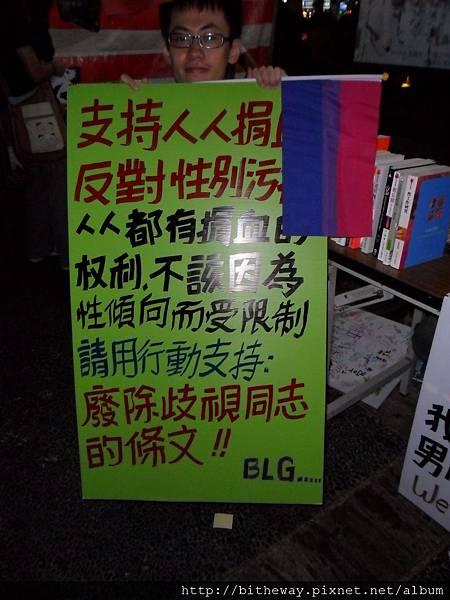 2011新竹彩虹文化祭:支持人人捐血,反對性別汙名!(交清部落革BLG社團)