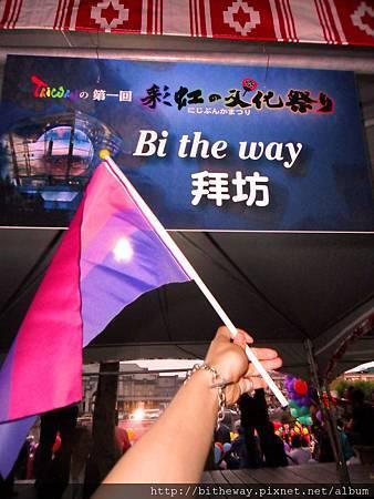 2011新竹彩虹文化祭,Bi the Way攤位