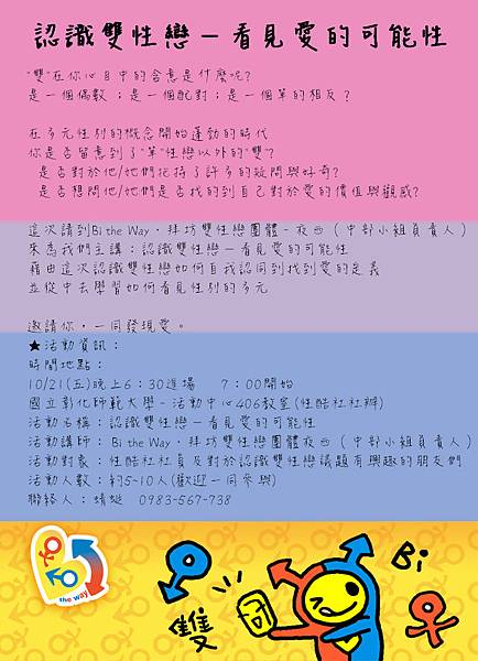 20111021@彰師性酷社.bmp
