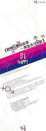 聽雙性戀說故事—尊重多元情欲@成大To.拉酷 20120412