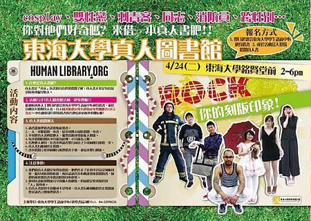 雙性戀之真人圖書館@東海大學20120424