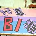 標語-我是Bi類!