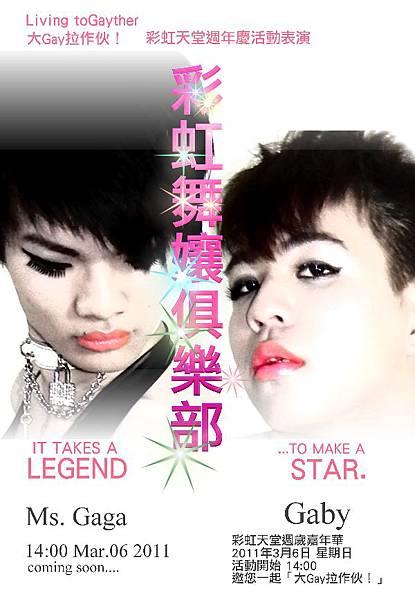 20110306 彩虹天堂周歲嘉年華「大Gay拉作伙」@台中