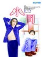 《小同》麗子  小說封面