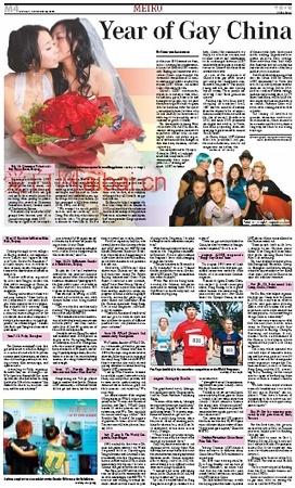 二〇〇九,同性戀中國之年