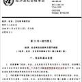 2009聯合國之禁止性傾向歧視討論 a