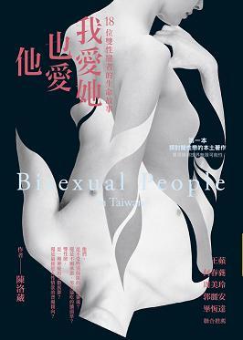 《我愛她也愛他-18位雙性戀者的生命故事》作者:陳洛葳 2011心靈工坊出版