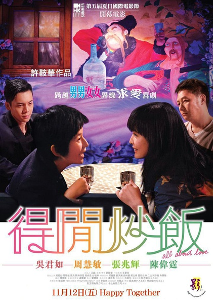 《得閒炒飯》(All about Love) 2010