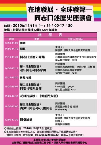 20101001 同志口述歷史座談會