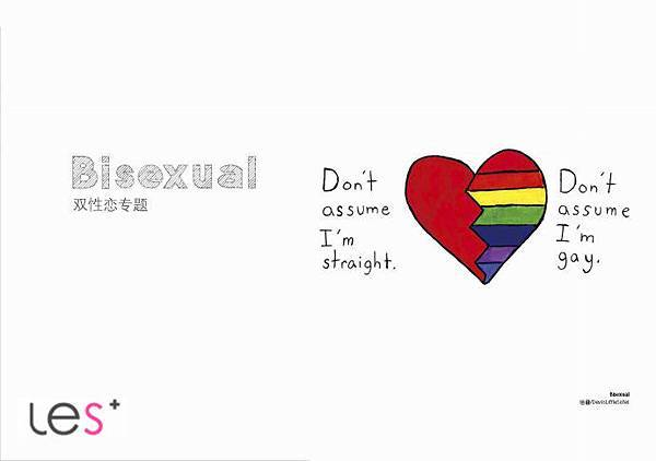 Les+和BiTheWay合作特刊:我是女雙性戀,也是拉拉 2011.4