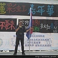 花蓮首屆彩虹嘉年華 雙性戀鬥陣走! 20110521