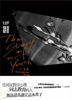 12P情慾相談室(2011)