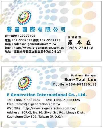 雙木-1110-藝晶國際-雙面一級卡-3盒.jpg