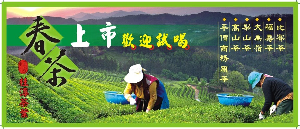 桂淳茶葉-宣傳看板