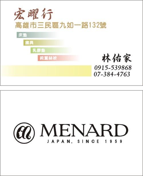 0306-宏彩-宏曜行名片-星幻紙-3盒-雙面.jpg