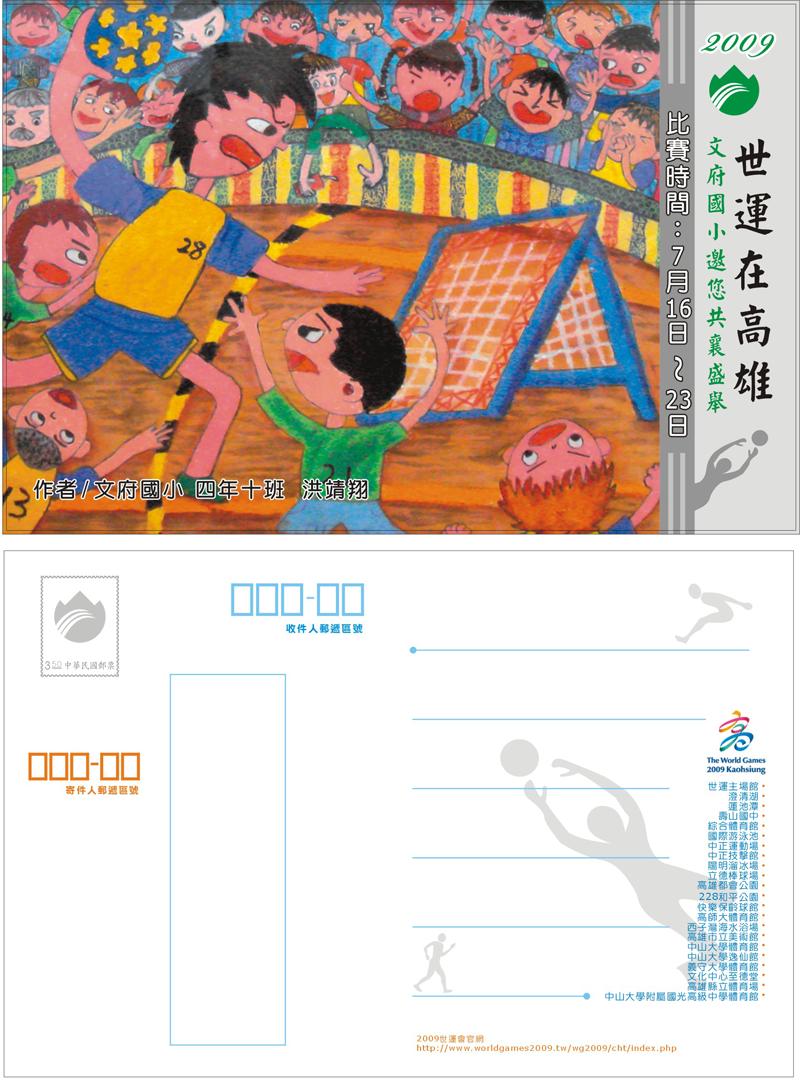 明信片-文府國小世運明信片