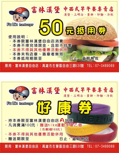 名片-富林漢堡優惠券