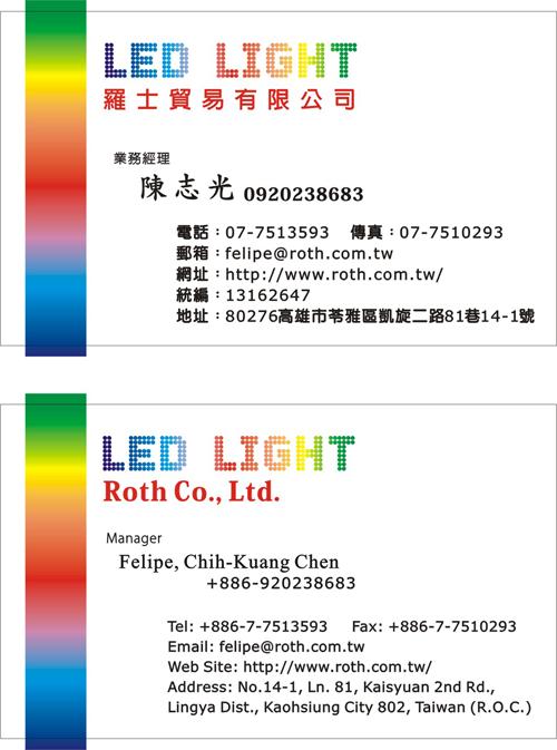 名片-羅士貿易LED