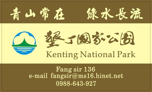 名片-墾丁國家公園