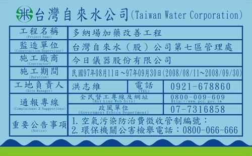 PVC-自來水工程告示
