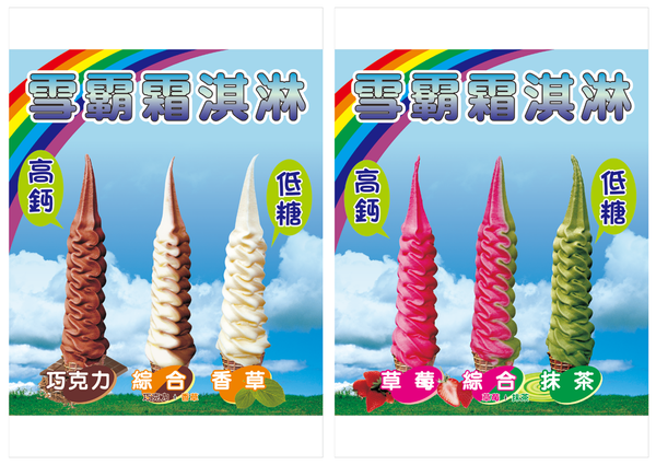 夜市冰淇淋