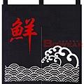 2片 寬90高110 日式海浪加鮮字