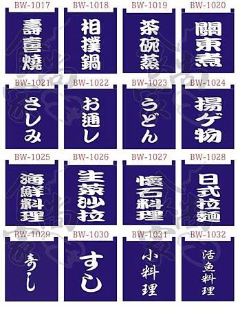 日本料理白字 (2)