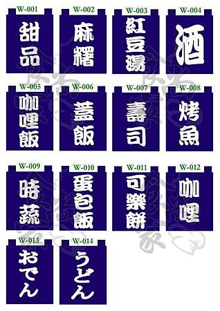 日本料理白字(3)