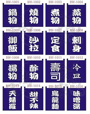 日本料理白字